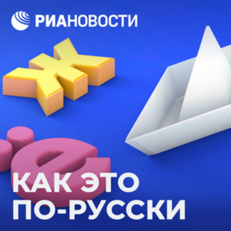 Как звали первых стендаперов на Руси и за что «дергает» нечистая сила?