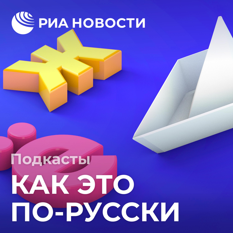 """Женись, хороняка! Что скрывает """"Иван Васильевич""""?"""