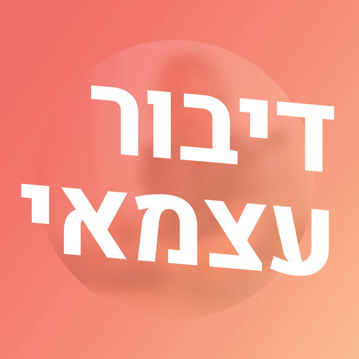 Dibur Azmai דיבור עצמאי - פודקאסט על עיצוב ועסקים